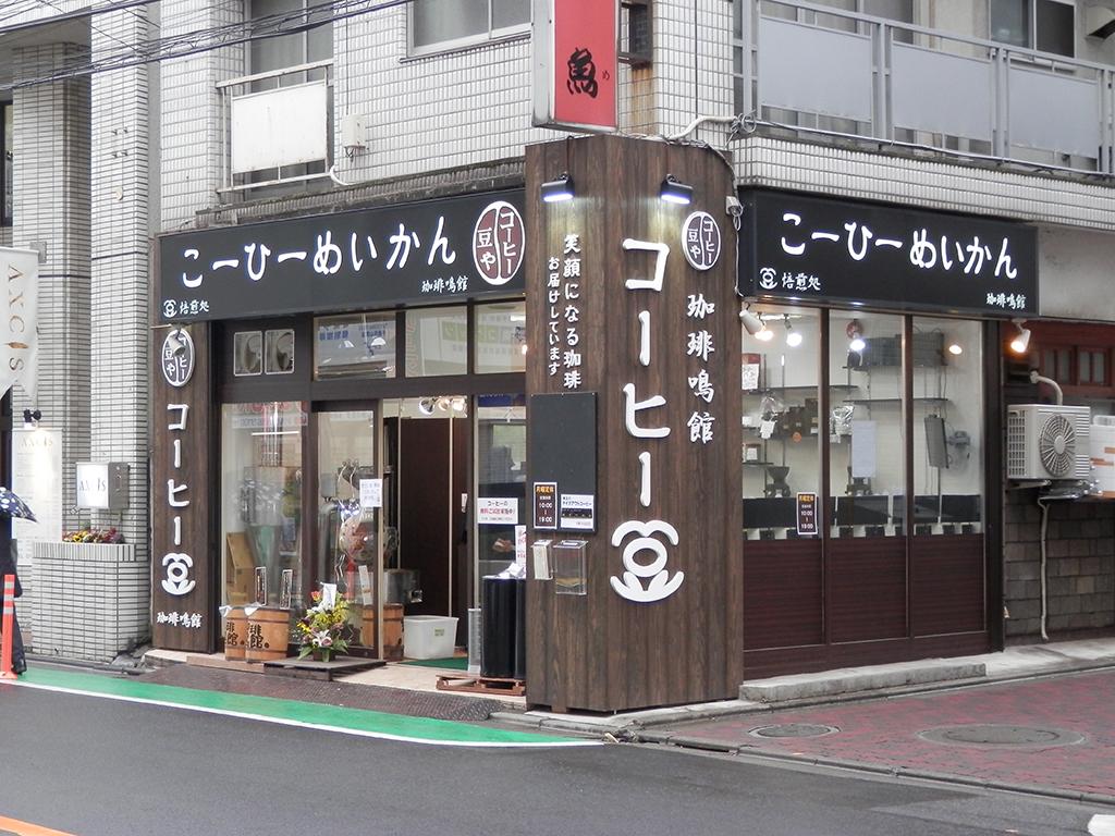 珈琲鳴館 千歳烏山店